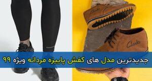 جدیدترین مدل های کفش پاییزه مردانه ویژه ۹۹