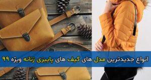 انواع جدیدترین مدل های کیف های پاییزی زنانه ویژه ۹۹