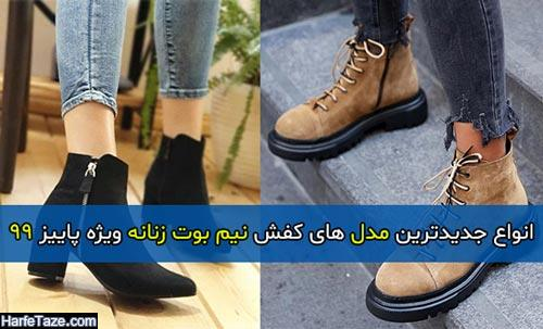 انواع جدیدترین مدل های کفش نیم بوت زنانه ویژه پاییز 99