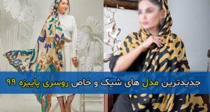 جدیدترین مدل های شیک و خاص روسری پاییزه ۹۹
