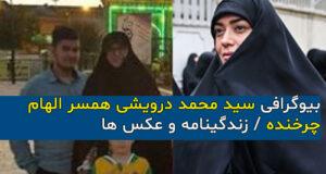بیوگرافی و عکس های سید محمد درویشی همسر الهام چرخنده + زندگینامه