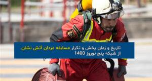 تاریخ و زمان پخش و تکرار مسابقه مردان آتش نشان از شبکه پنج نوروز ۱۴۰۰
