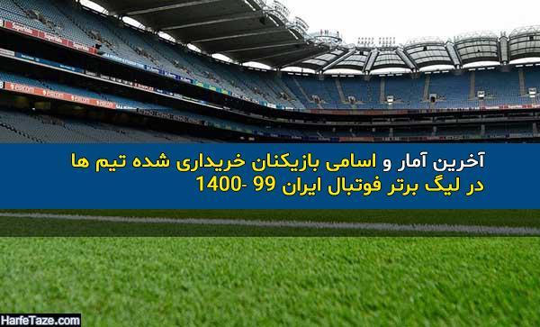 آخرین آمار و اسامی بازیکنان خریداری شده تیم ها در لیگ برتر فوتبال ایران 99 1400