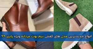 انواع جدیدترین مدل های کفش نیم بوت مردانه ویژه پاییز ۹۹