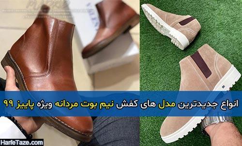 انواع جدیدترین مدل های کفش نیم بوت مردانه ویژه پاییز 99