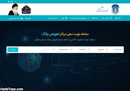 مراکز نوبت دهی اینترنتی تعویض پلاک خودرو و موتور در تهران و استان ها