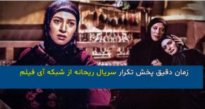 ساعت دقیق پخش تکرار سریال ریحانه از شبکه آی فیلم