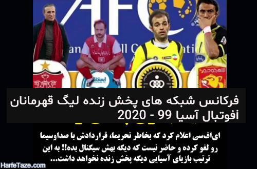 فرکانس شبکه های پخش زنده لیگ قهرمانان فوتبال آسیا 99 - 2020