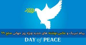 پیام تبریک و عکس نوشته های جدید ویژه روز جهانی صلح ۹۹