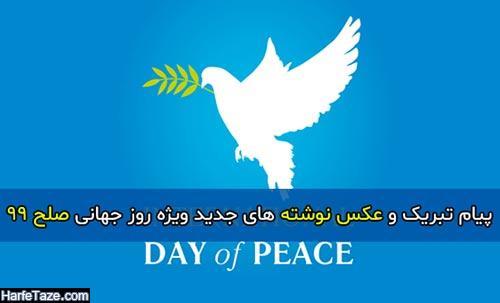 پیام تبریک و عکس نوشته های جدید ویژه روز جهانی صلح 99