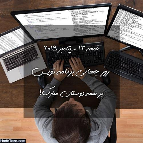 عکس نوشته روز برنامه نویسان