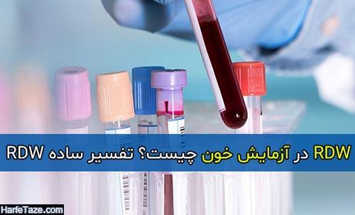 RDW در آزمایش خون چیست؟ تفسیر ساده RDW