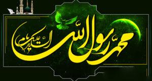 تاریخ دقیق رحلت و شهادت حضرت محمد (ص) ۹۹ + پیام تسلیت رحلت پیامبر ۹۹