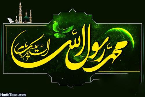 تاریخ دقیق شهادت حضرت محمد پیامبر (ص) در سال 99 + پیام تسلیت رحلت پیامبر