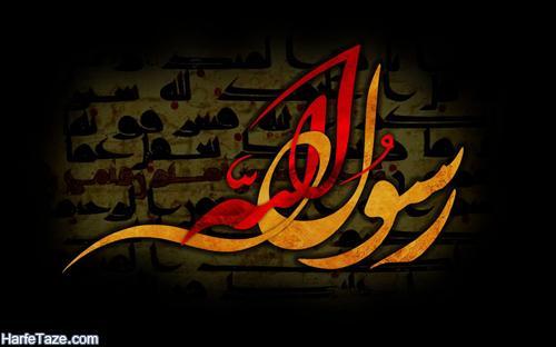 تاریخ دقیق رحلت و شهادت حضرت محمد (ص) 99 + پیام تسلیت رحلت پیامبر 99