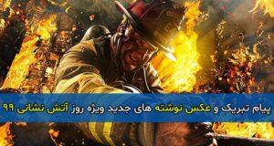 پیام تبریک و عکس نوشته های جدید ویژه روز آتش نشانی ۹۹