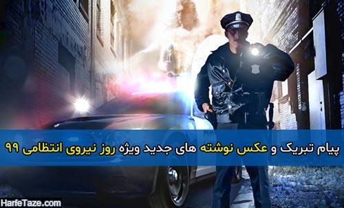 پیام تبریک و عکس نوشته های جدید ویژه روز نیروی انتظامی 99