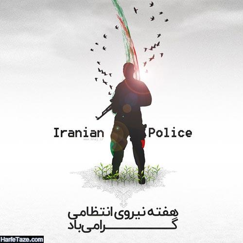 عکس نوشته روز نیروی انتظامی 99