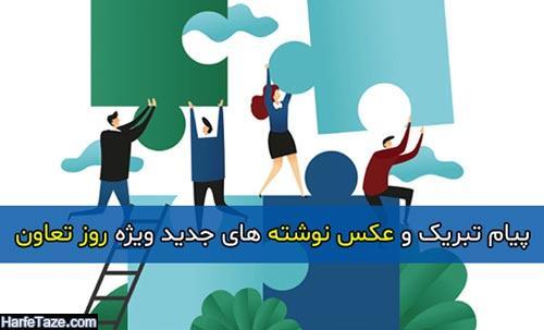 پیام تبریک و عکس نوشته های جدید ویژه روز تعاون 99