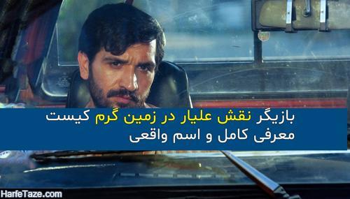 بازیگر نقش علیار در سریال زمین گرم + بیوگرافی صادق برقعی و همسرش و اینستاگرام