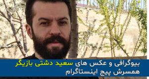 بیوگرافی و عکس های جدید سعید دشتی   بازیگر