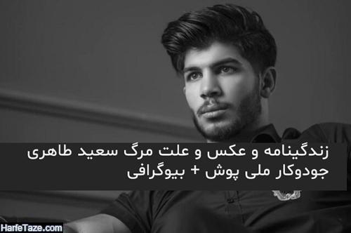 زندگینامه و عکس و علت مرگ سعید طاهری جودوکار ملی پوش + بیوگرافی