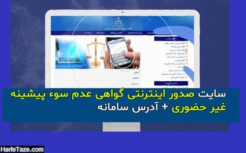 سایت صدور اینترنتی گواهی عدم سوء پیشینه غیر حضوری + سامانه ADLIRAN.IR