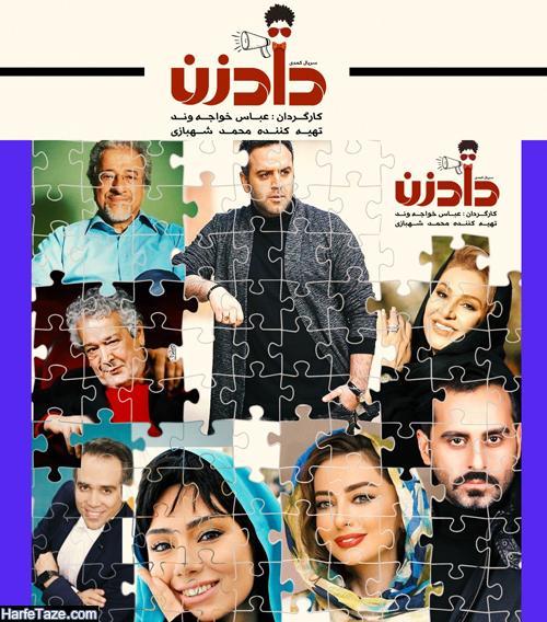 بیوگرافی بازیگران سریال دادزن با عکس و اسامی + داستان سریال دادزن و پخش در پاییز 99
