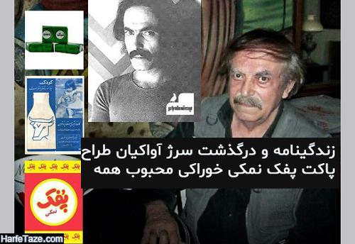 عکس و بیوگرافی سرژ آواکیان طراح پاکت پفک نمکی و همسرش + علت مرگ