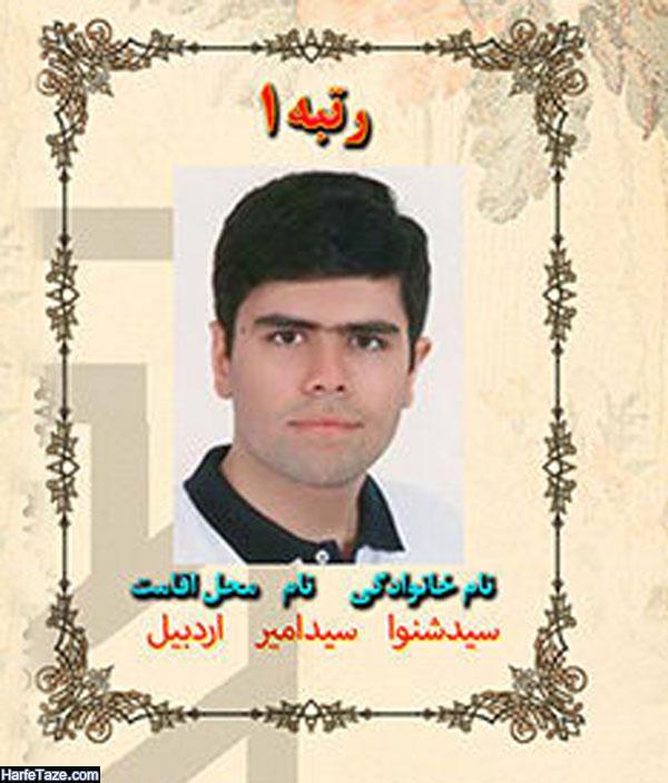 بیوگرافی و مشخصات سید امیر سید شنوا رتبه یک کنکور تجربی 99 + پدر و مادرش