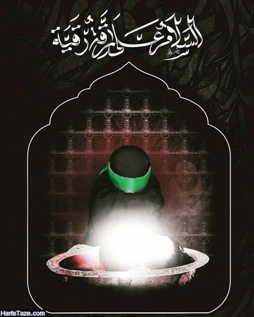 عکس نوشته شهادت حضرت رقیه 99