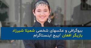 بیوگرافی و عکس های جدید شمیلا شیرزاد بازیگر افغانی فیلم خورشید