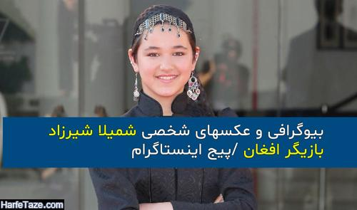 بیوگرافی شمیلا شیرزاد بازیگر نوظهور افغانی + زندگی شخصی و عکس های جدید