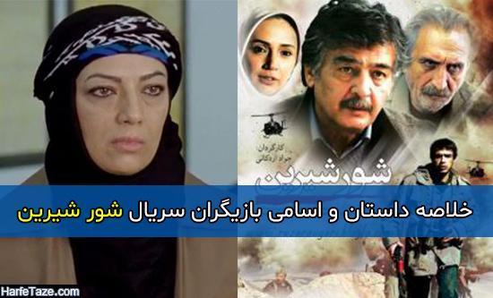 خلاصه داستان و اسامی بازیگران سریال شور شیرین
