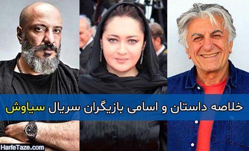 خلاصه داستان و اسامی بازیگران سریال سیاوش