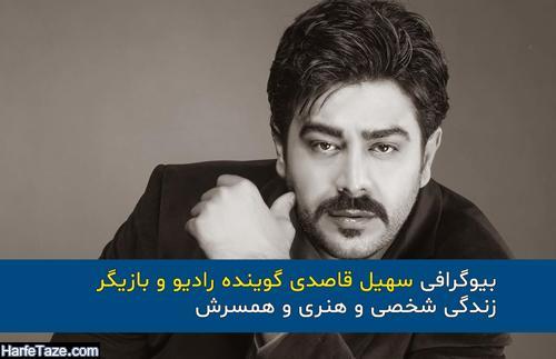 عکس و بیوگرافی سهیل قاصدی گوینده رادیو و بازیگر + زندگی شخصی و هنری و همسرش
