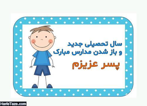 پیام زیبا و عکس نوشته تبریک شروع مدارس به دخترم و پسرم +عکس پروفایل