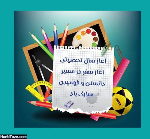 عکس نوشته دخترم سال تحصیلی جدید مبارک