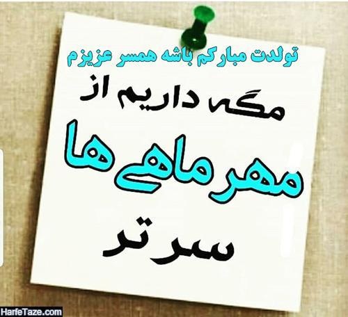 پیام جدید و اس ام اس تبریک تولد همسر مهر ماهی