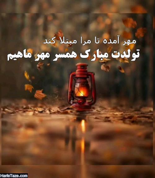 متن تبریک تولد همسر مهر ماهی و متولد مهر