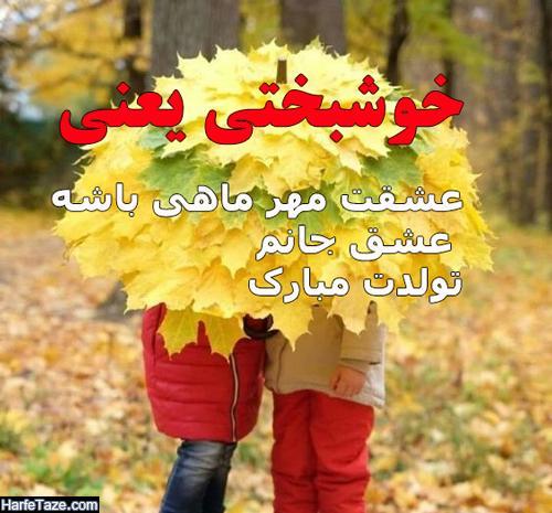 عکس نوشته خوشبختی یعنی همسرت مهر ماهی باشه