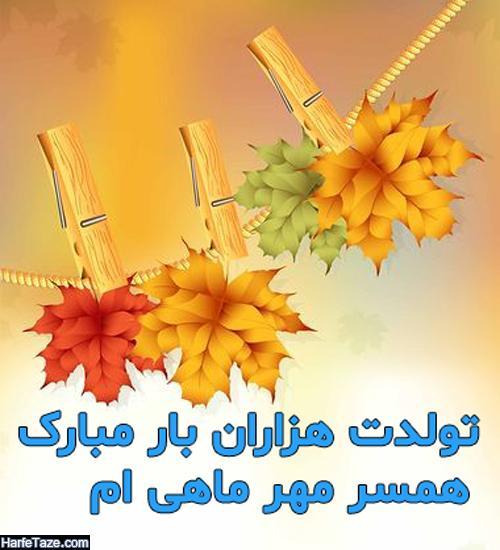 پیام جدید عاشقانه تبریک تولد همسر مهر ماهی و متولد مهر