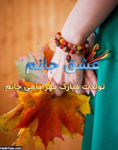 عکس پروفایل تبریک تولد همسر مهر ماهی