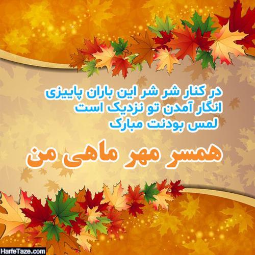 عکس نوشته تبریک تولد همسر مهر ماهی برای پروفایل