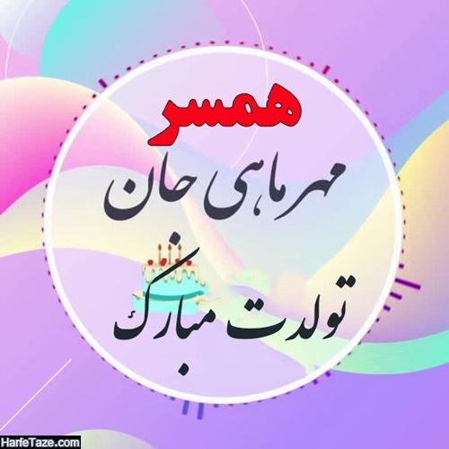 متن تبریک تولد همسر مهر ماهی و متولد مهر + عکس نوشته تولدت مبارک همسر مهر ماهی ام