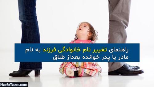 راهنمای تغییر نام خانوادگی فرزند بعداز طلاق به نام مادر یا پدر خوانده