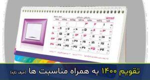تقویم ۱۴۰۰ | دانلود تقویم سال ۱۴۰۰ به همراه تعطیلی ها و مناسبت ها