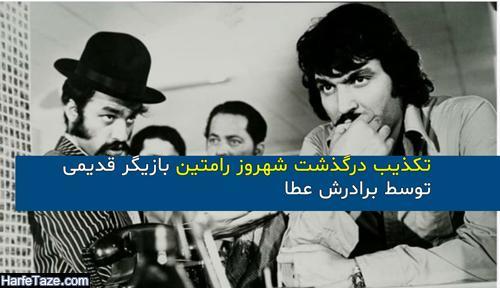 (ویدئو) تکذیب درگذشت شهروز رامتین بازیگر قدیمی توسط برادرش عطا