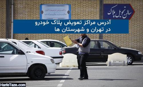 آدررس و شماره تلفن مراکز تعویض پلاک خودرو در تهران و شهرستان ها