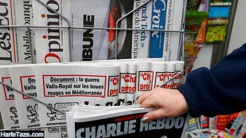 مجله شارلی ابدو برای کی و کجاست